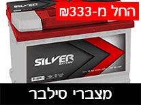 matan silver battery